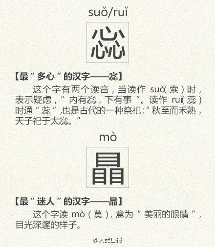最难认的17个汉字,能认出5个字以上绝对是高手 - yuanyuantaoliyuan - 营东小学2012级8班的博客
