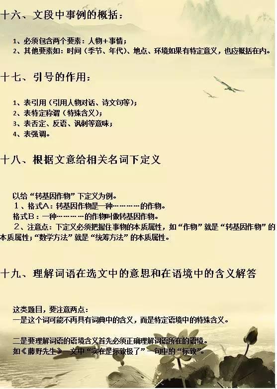 24个语文阅读满分秘诀!您的孩子学会了吗? - yuanyuantaoliyuan - 营东小学2012级8班的博客