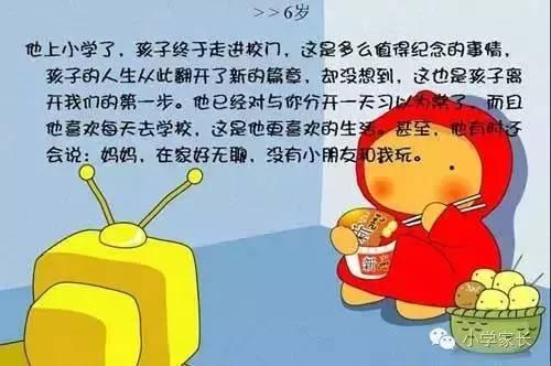 别再对孩子发火了,让无数爸妈流泪的漫画 - yuanyuantaoliyuan - 营东小学2012级8班的博客