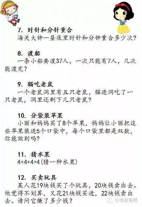 趣味学数学,越学越想学,孩子小学数学成绩一路领先! - yuanyuantaoliyuan - 营东小学2012级8班的博客